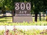 Білокуракине, Луганська область